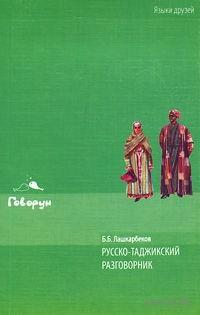 Русско-таджикский разговорник. Б. Лашкарбеков