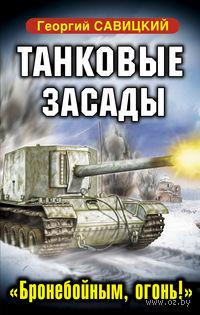 Танковые засады.