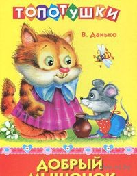 Добрый мышонок. Владимир Данько