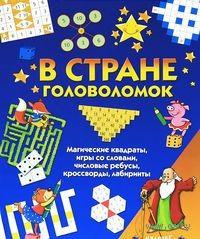 В стране головоломок. Магические квадраты, игры со словами, числовые ребусы, кроссворды, лабиринты