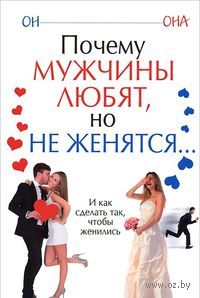Почему мужчины любят, но не женятся.... Вера Надеждина