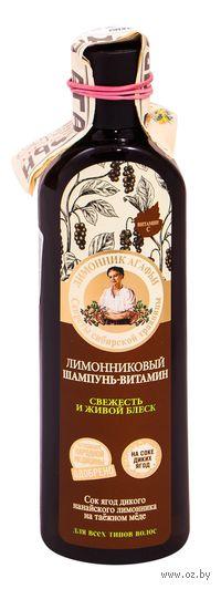 """Лимонниковый шампунь-витамин """"Свежесть и живой блеск"""" (280 мл)"""