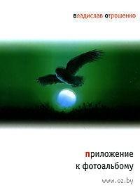 Приложение к фотоальбому. Владислав Отрошенко