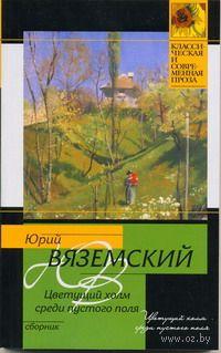 Цветущий холм среди пустого поля. Юрий Вяземский