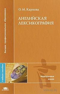 Английская лексикография. Ольга Карпова