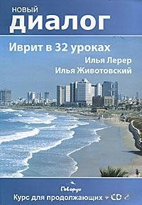 Иврит в 32 уроках. Курс для продолжающих (+ CD). Илья Лерер, Илья Животовский