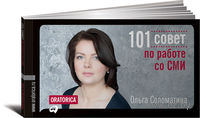 101 совет по работе со СМИ. Ольга Соломатина