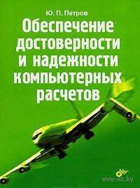 Обеспечение достоверности и надежности компьютерных расчетов. Ю. Петров