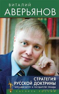 Стратегия Русской доктрины. Через диктатуру к государству правды