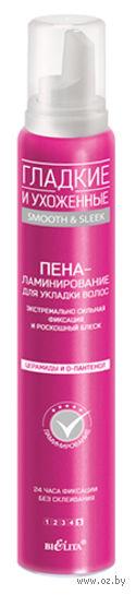 """Пена-ламинирование для укладки волос """"Гладкие и ухоженные"""" (200 мл)"""