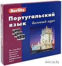 Berlitz. Португальский язык. Базовый курс (+ 3 аудиокассеты, MP3). Ю. Агеев