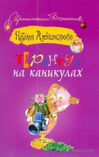 Тарантул на каникулах (м). Наталья Александрова