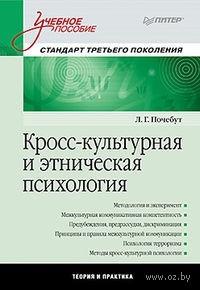 Кросс-культурная и этническая психология. Людмила Почебут