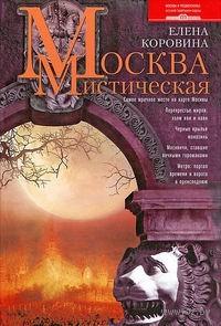Москва мистическая. Елена Коровина