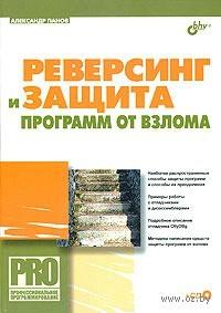 Реверсинг и защита программ от взлома (+ CD). А. Панов