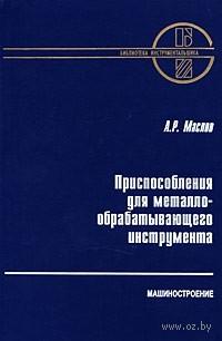 Приспособления для металлообрабатывающего инструмента. Андрей Маслов