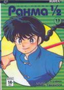 Ранма 1/2. В 38 томах. Том 13. Румико Такахаси