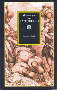 Максимы. Мемуары (м). Ф. де Ларошфуко