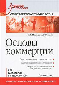 Основы коммерции. Стандарт третьего поколения. Эдуард Минько, Антон Минько