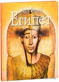 Древний Египет. Джойс Тилдсли