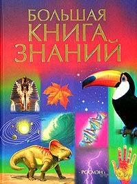Большая книга знаний. Филлип Кларк, Ф. Чандлер, Дж. Бингхем