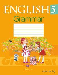 Английский язык. 5 класс. Тетрадь по грамматике