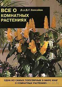 Все о комнатных растениях. Дэвид Джеральд  Хессайон