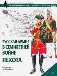 Русская армия в Семилетней войне. Пехота. А. Констам