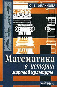 Математика в истории мировой культуры. О. Филинова
