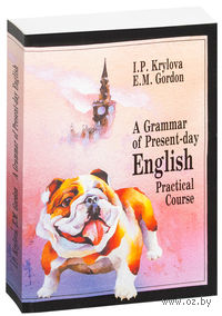 A Grammar of Present-day English: Practical Course. И. Крылова, Е. Гордон