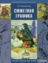Сюжетная графика. Николай Бесчастнов