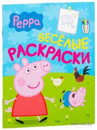 Свинка Пеппа. Веселые раскраски (салатовая)