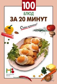 100 блюд за 20 минут