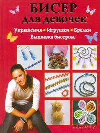 Бисер для девочек. Екатерина Данкевич