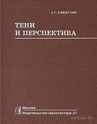 Тени и перспектива. Александр Климухин