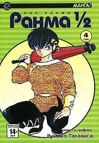 Ранма 1/2. В 38 томах. Том 4. Румико Такахаси