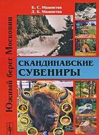 Скандинавские сувениры. Борис Мамонтов, Денис Мамонтов