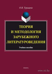 Теория и методология зарубежного литературоведения. Ольга Турышева