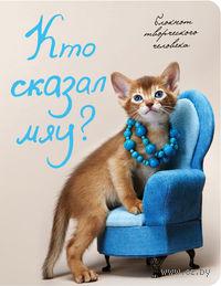 """Блокнот """"Кто сказал """"мяу""""?"""" (синяя надпись)"""