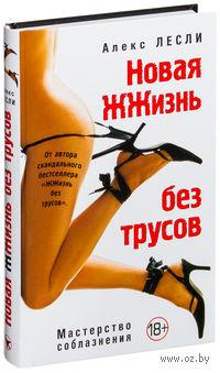Новая ЖЖизнь без трусов (книга вторая)