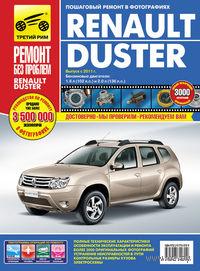 Renault Duster с 2011 г. Пошаговый ремонт в фотографиях