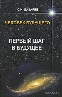Человек будущего. Первый шаг в будущее. Сергей Лазарев