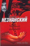 Черный амулет (м). Фридрих Незнанский