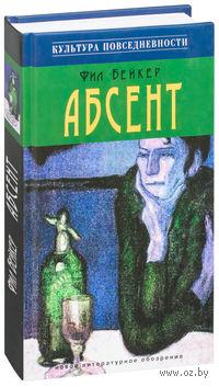 Абсент
