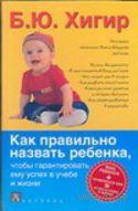 Как правильно назвать ребенка, чтобы гарантировать ему успех в учебе и жизни. Борис Хигир