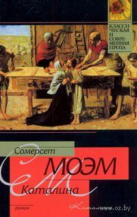 Каталина. Уильям Сомерсет Моэм