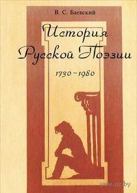 История русской поэзии. 1730-1980. В. Баевский