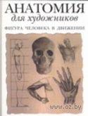 Анатомия для художников. Фигура человека в движении. Т. Флинт