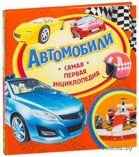 Автомобили. А. Шахова, Наталья Котятова