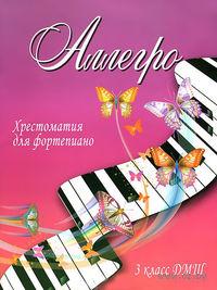 Аллегро. Хрестоматия для фортепиано. 3 класс ДМШ